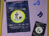 お月見コンサート