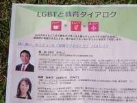 LGBTと教育ダイアログ