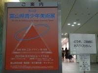 富山県青少年美術展