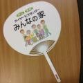 uchiwa1901.jpg