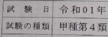 1消防甲4試験日令和