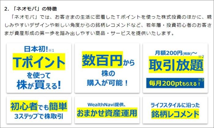 SBIネオモバイル証券_取引お得