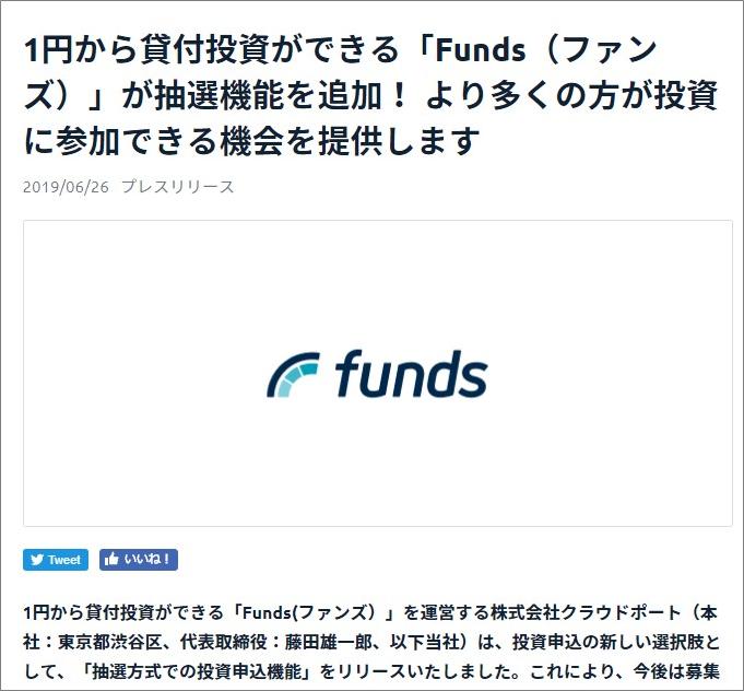 Funds抽選方式実装
