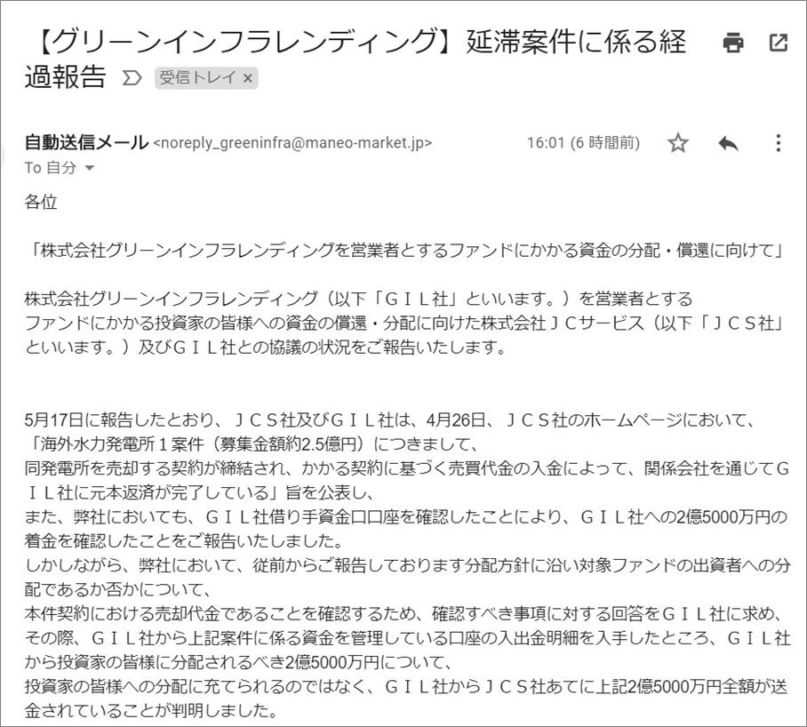 【グリーンインフラレンディング】延滞案件に係る経過報告