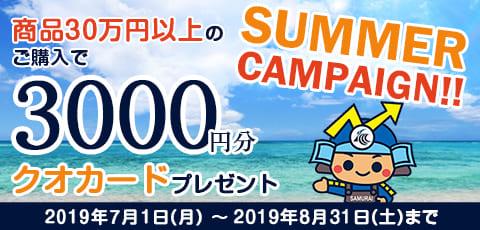 SAMURAI_SUMMERキャンペーン