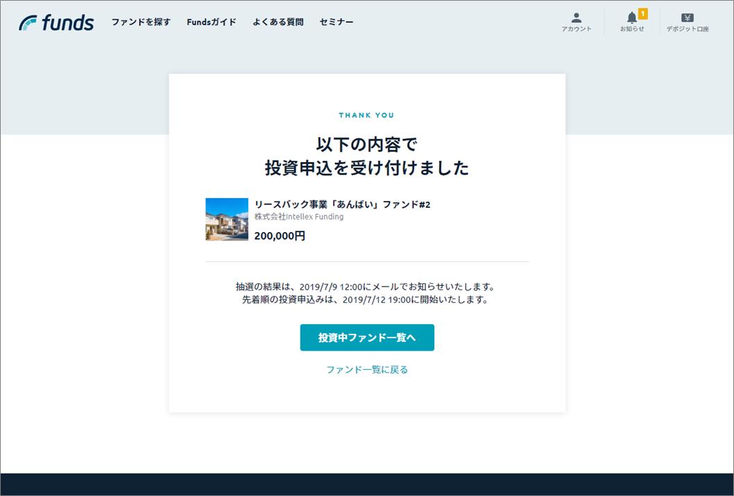 Funds_リースバック事業「あんばい」ファンド#2_20万円投資