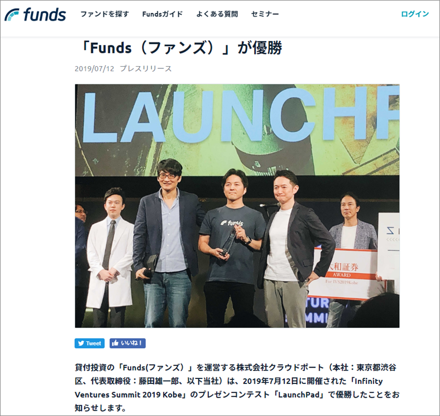 FundsがInfinity Ventures Summit 2019 Kobeで優勝