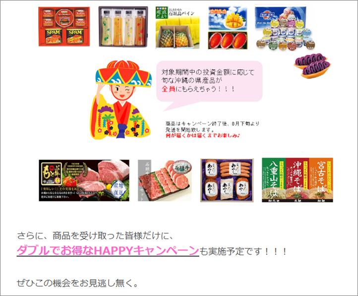 ポケットファンディング_ウチナーま~さむんキャンペーンプレゼント