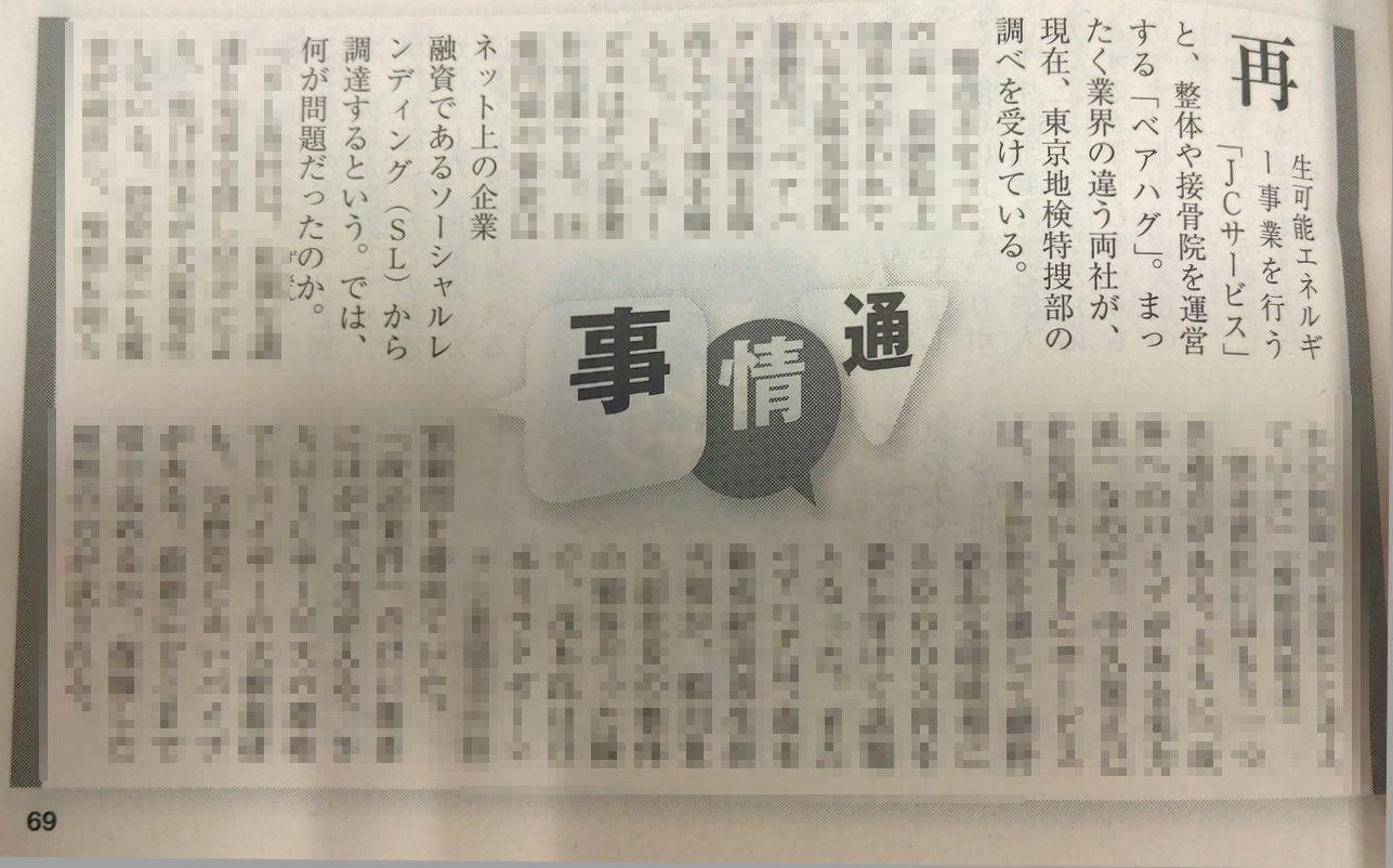 JCサービス_週刊現代