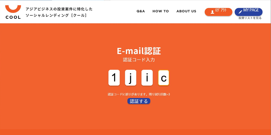 04_Email認証