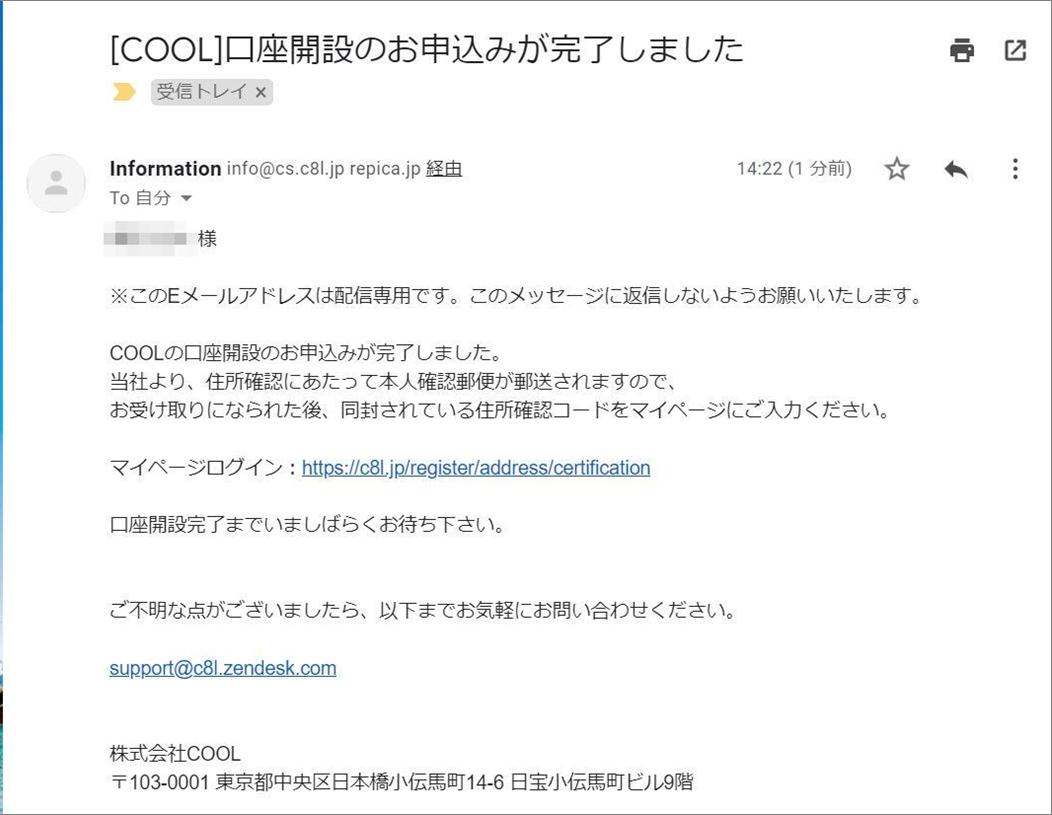 10_COOL認証コードメール