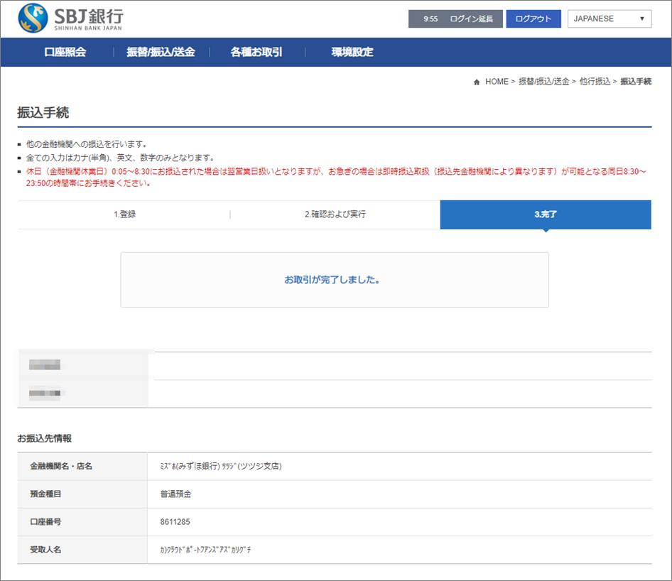 Funds_リースバック事業「あんばい」ファンド#2に20万円投資_先着方振り込み完了