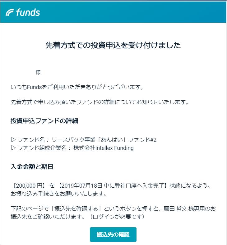 Funds_リースバック事業「あんばい」ファンド#2に20万円投資_先着方式申し込み完了