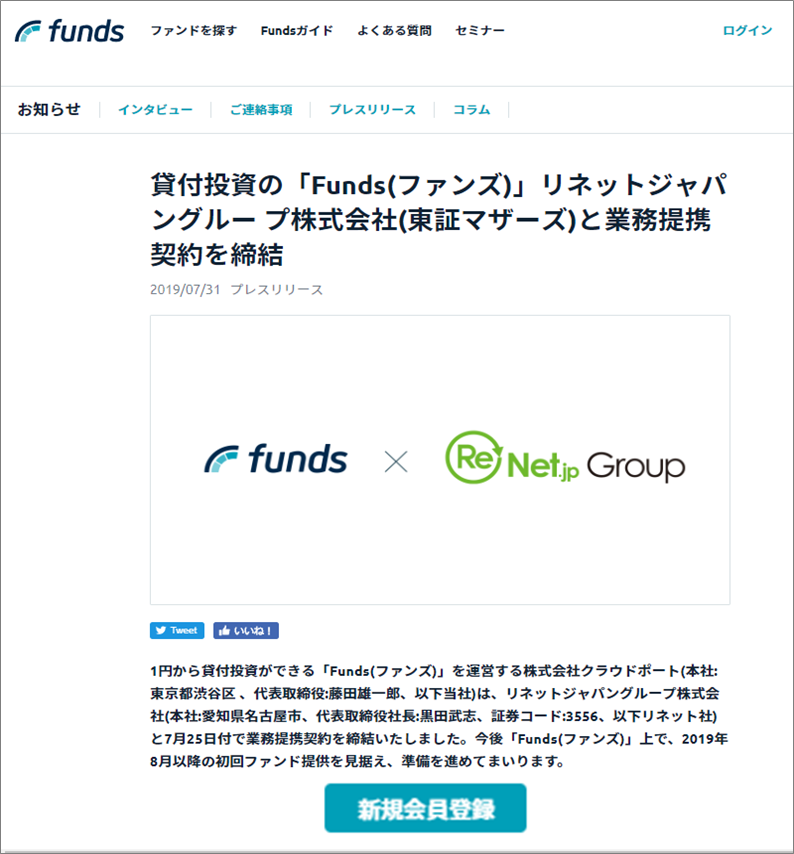 Fundsとリネットジャパングループが提携