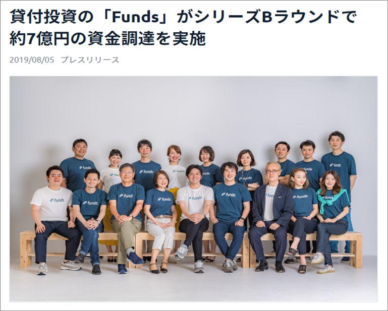 貸付投資の「Funds」がシリーズBラウンドで 約7億円の資金調達を実施