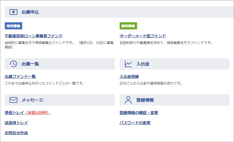 05_SBIソーシャルレンディングマイページリニューアル