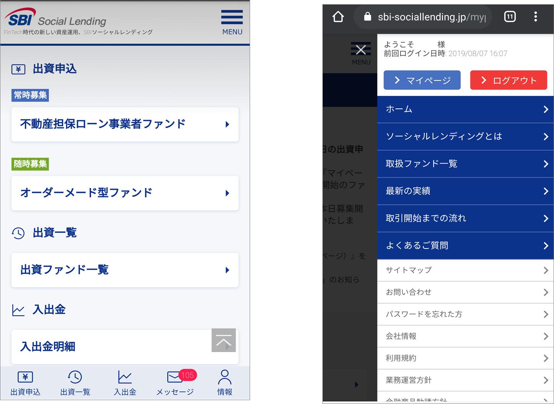03_SBIソーシャルレンディングマイページリニューアル