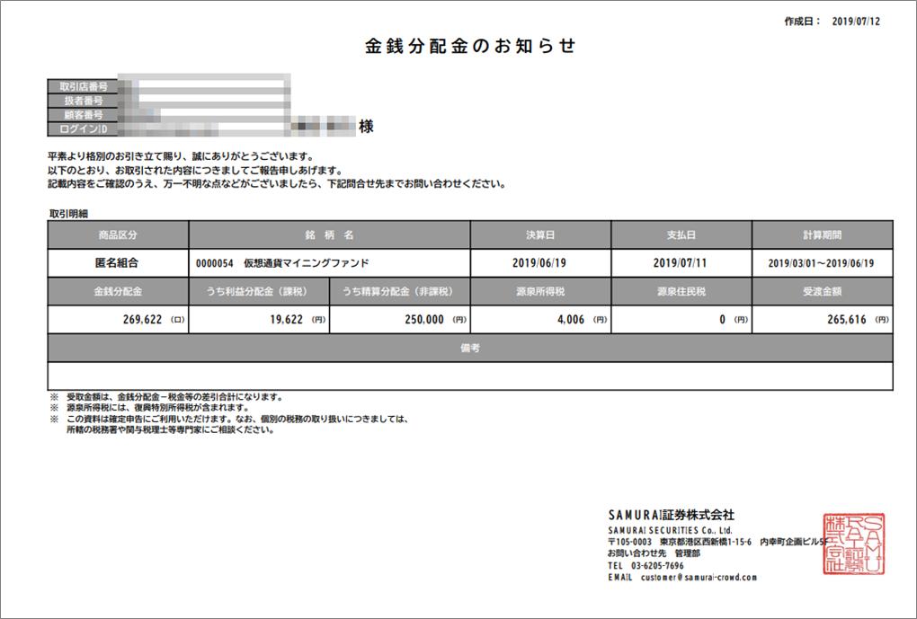 SAMUEAI仮想通貨ファンド02