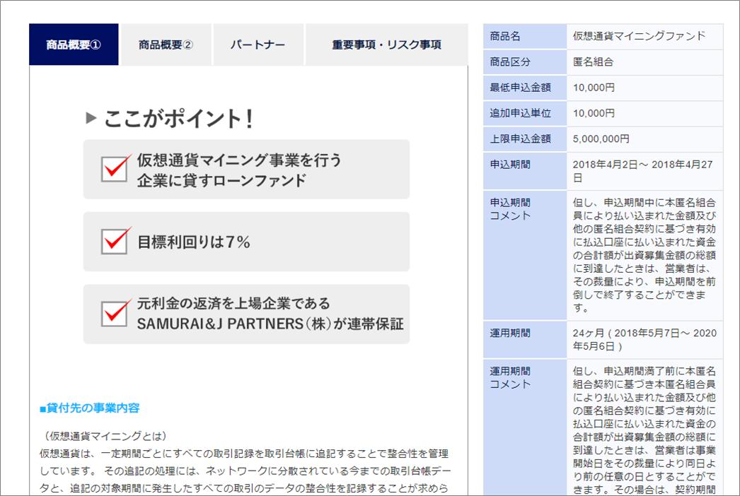 SAMUEAI仮想通貨ファンド03