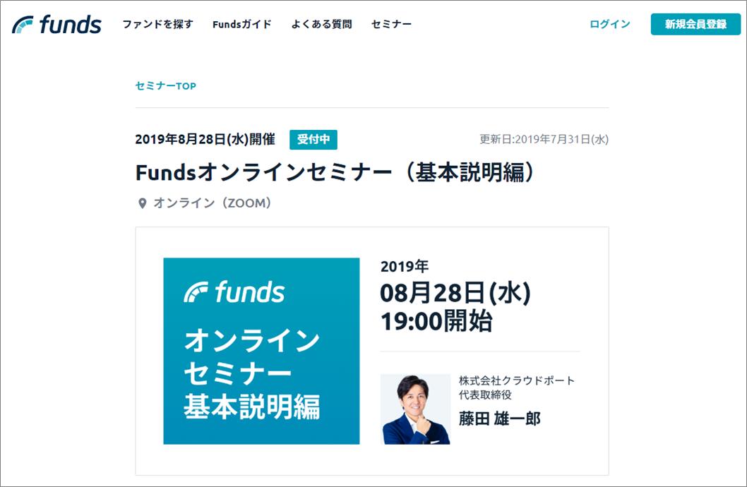 Fundsオンラインセミナー開催