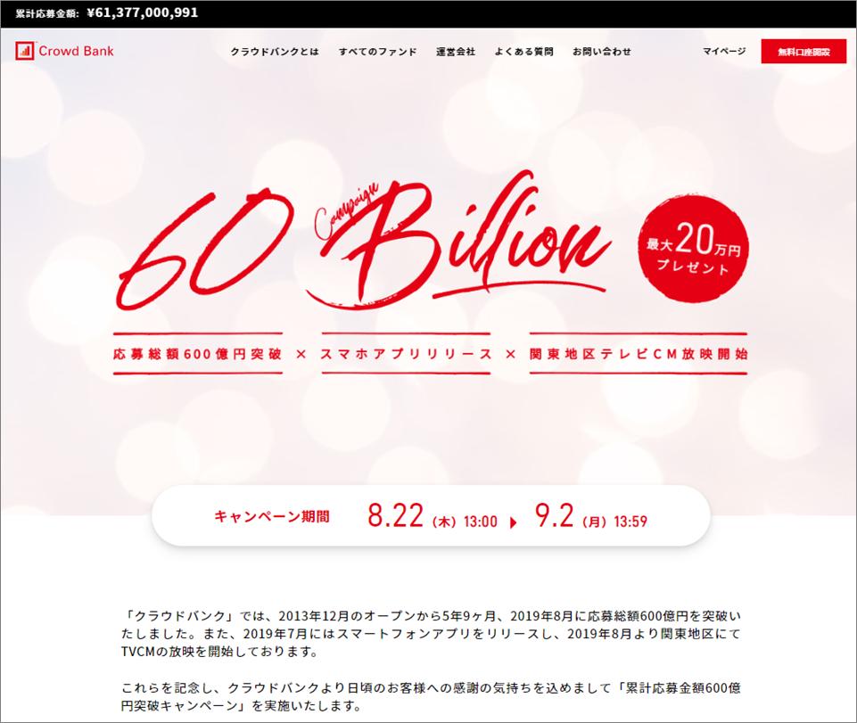 クラウドバンク600億円キャンペーン01