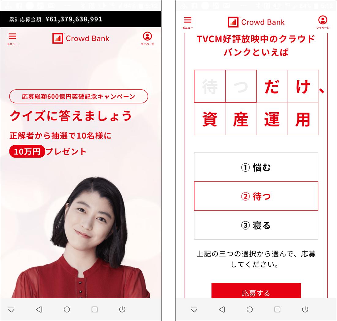 クラウドバンク600億円キャンペーン04