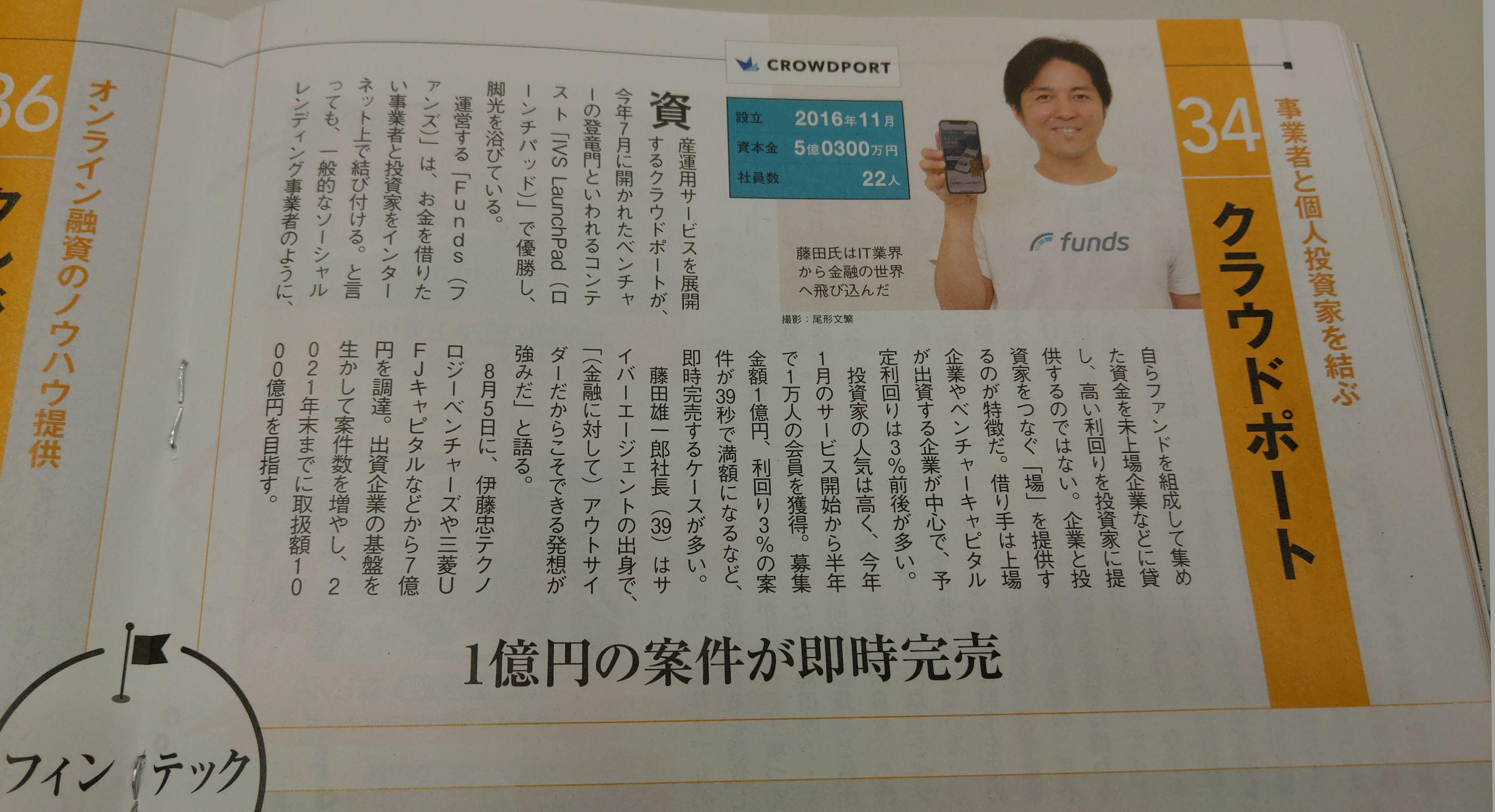 クラウドポート週刊東洋経済2019年8月24日号特集「マネー殺到! すごいベンチャー100」