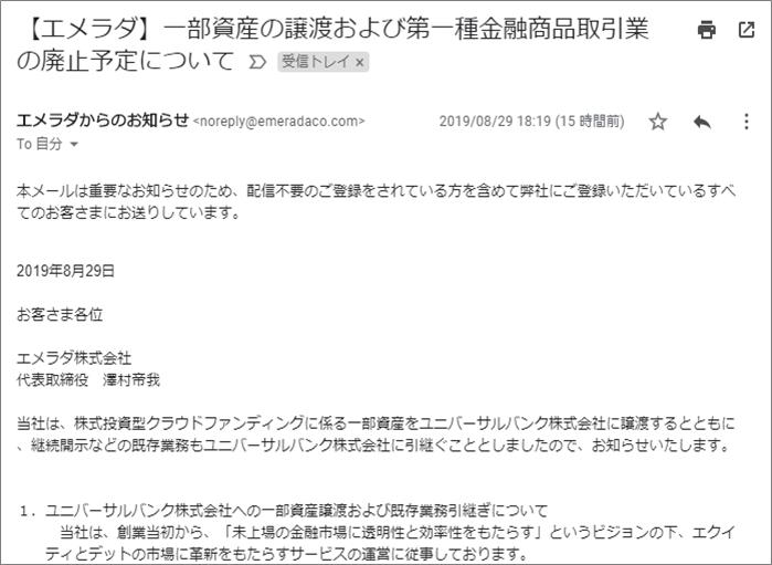 エメラダエクイティ譲渡01お知らせ