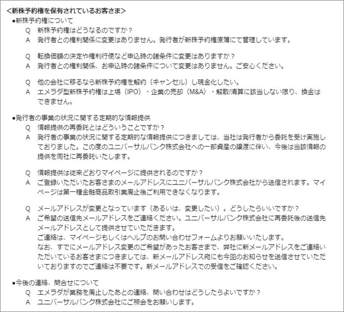 エメラダエクイティ譲渡02新株予約権