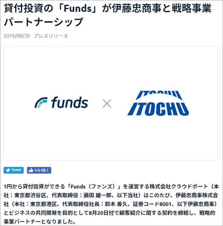 Fundsと伊藤忠が戦略事業パートナーシップ締結