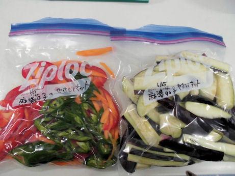 麻婆茄子 野菜のキット
