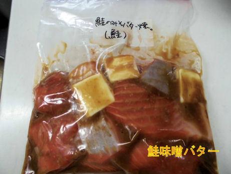 鮭味噌バター