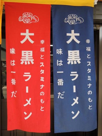 大黒ラーメン(のれん)
