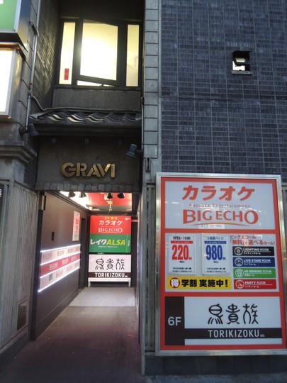 鳥貴族 京都七条店