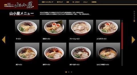 tobe_190806yamagoya02.jpg
