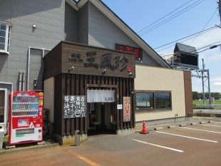 王風珍 店