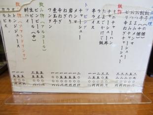 あんじ メニュー (2)