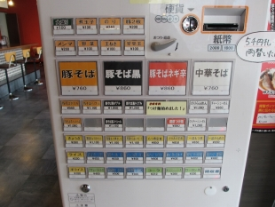 ドカメン 食券機