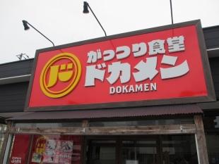 ドカメン 店