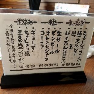 まっくうしゃ本店 メニュー (5)