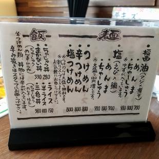 まっくうしゃ本店 メニュー (4)