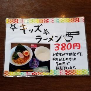 まっくうしゃ本店 メニュー (2)