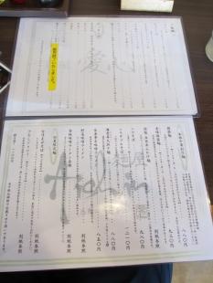 Aishin メニュー (4)
