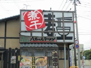 八ちゃんラーメン 店