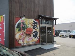 ちゃーしゅうや武蔵水原 店