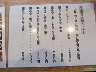 真玄 メニュー (2)