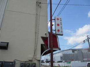 中華亭 店
