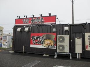 松壱家 店