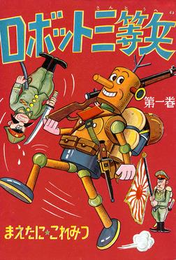 14ロボット三等兵