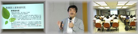 東濃地協 2019年度安全衛生研修会開催